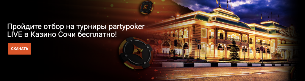 party poker бонус код